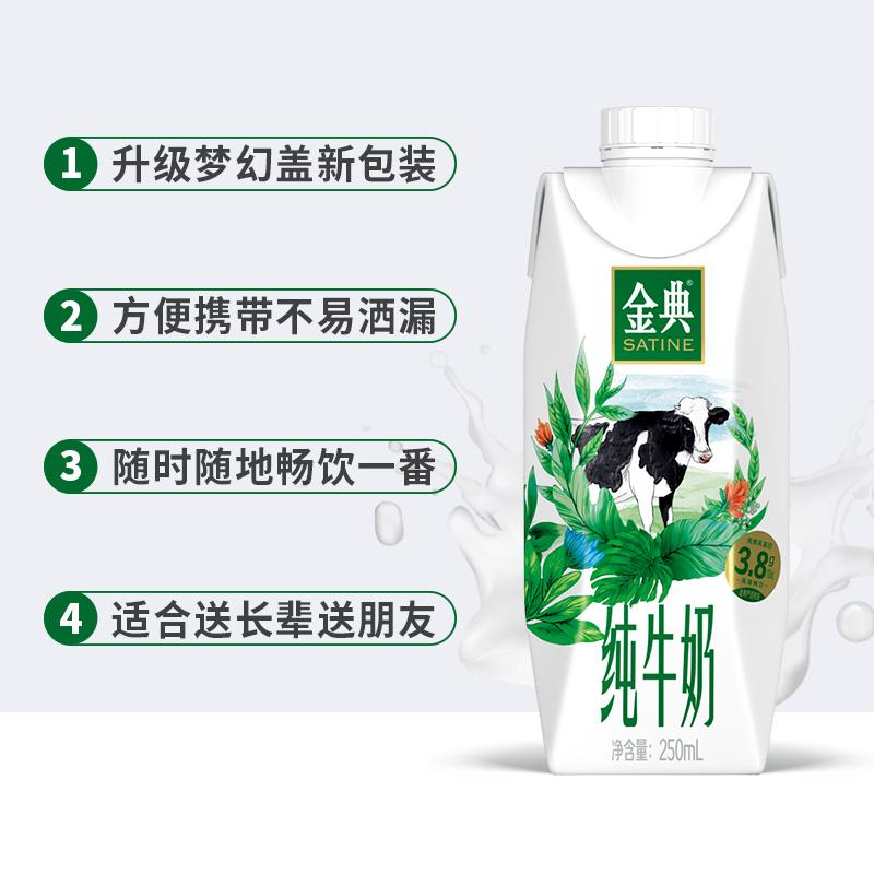 伊利纯牛奶产品介绍_伊利牛奶 金典纯牛奶梦幻盖250ml*10